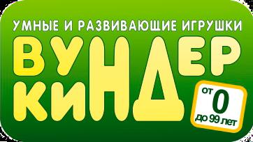 ВУНДЕРКИНД